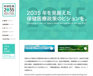 hoken-iryo2035